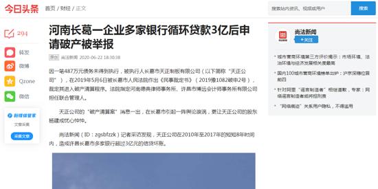 河南长葛市天正制板有限公司多家银行循环贷款3亿后申请破产被举报
