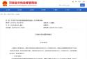 河南省市场监管局通告:邓州市穰东镇万客隆超市销售的1批次粽子不合格