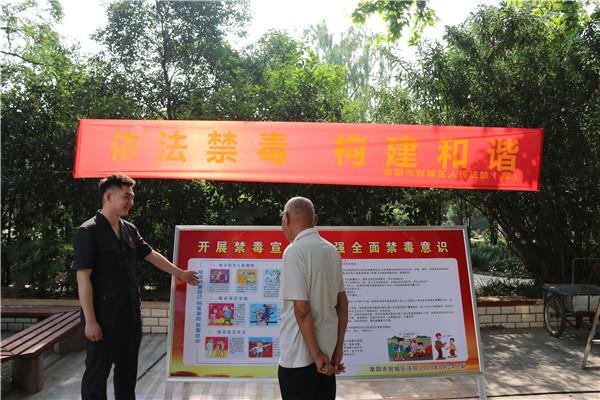 南阳宛城区法院积极参加国际禁毒日集中宣传一条街活动