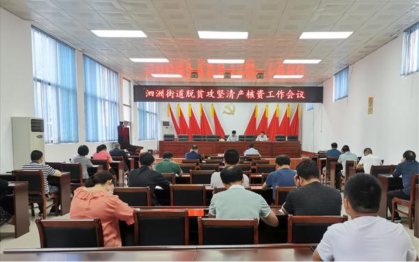 唐河泗洲:扎实开展脱贫攻坚清产核工作