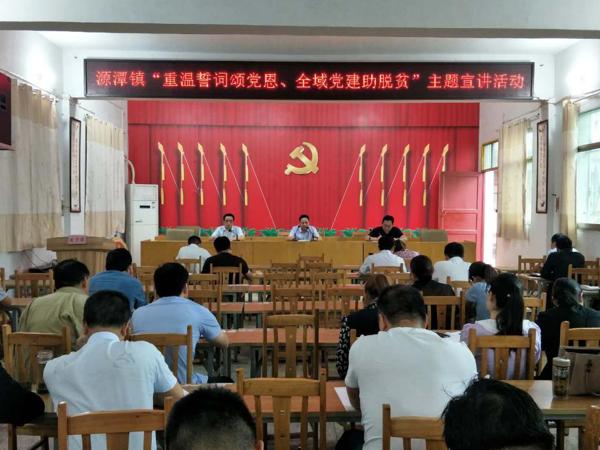 唐河县源潭镇:全域党建主题宣讲  不忘初心永感党恩
