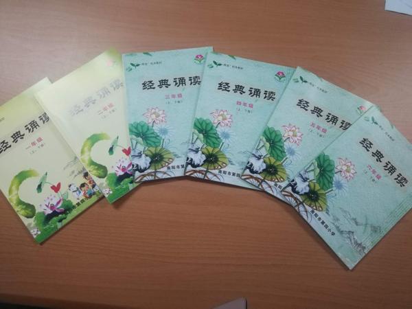 南阳市第四小学:传承诗词经典,谱写诗意人生