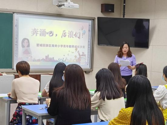 奔涌吧,后浪们!——郑州市管城回族区南关小学举办青年教师成长沙龙