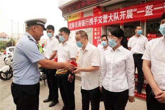 一盔一带,安全常在——武陟交警联合农商银行开展交通安全志愿活动