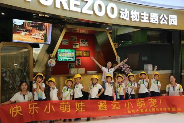 寓教于乐 郑州未来动物城上演现实版《土拨鼠哪去了?》