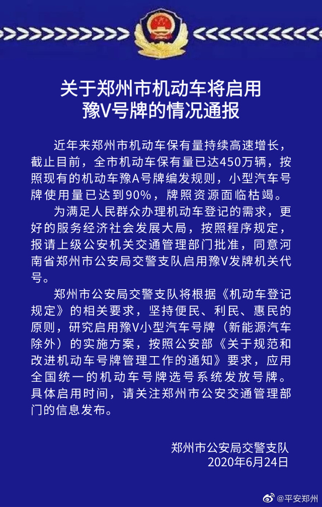 重磅!郑州交警支队官宣:豫A号牌资源面临枯竭 豫V号牌即将研究启用