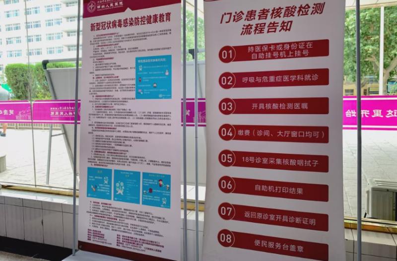 @郑州市民 怎么检?去哪检?记者亲身体验核酸检测全过程