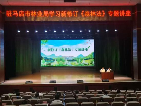 驻马店市林业局举办新修订《森林法》 专题讲座