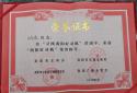"""新野县王会岑荣获""""南阳好司机""""荣誉称号"""