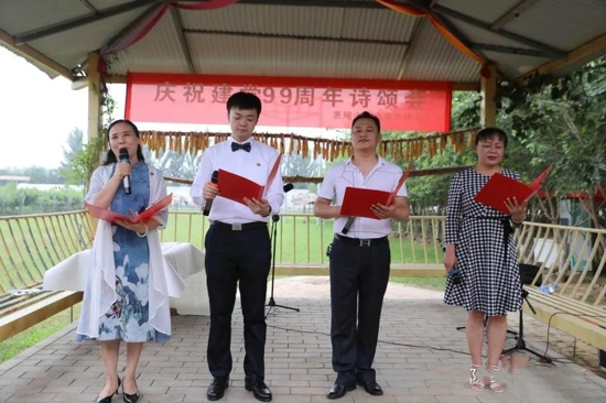 庆祝建党98周年诗颂会在荥阳惠翔世纪庄园成功举办