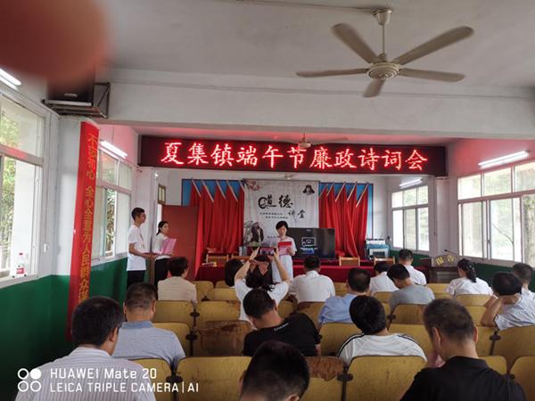 """邓州市夏集镇举办道德讲堂迎""""双节""""学屈原促廉政"""