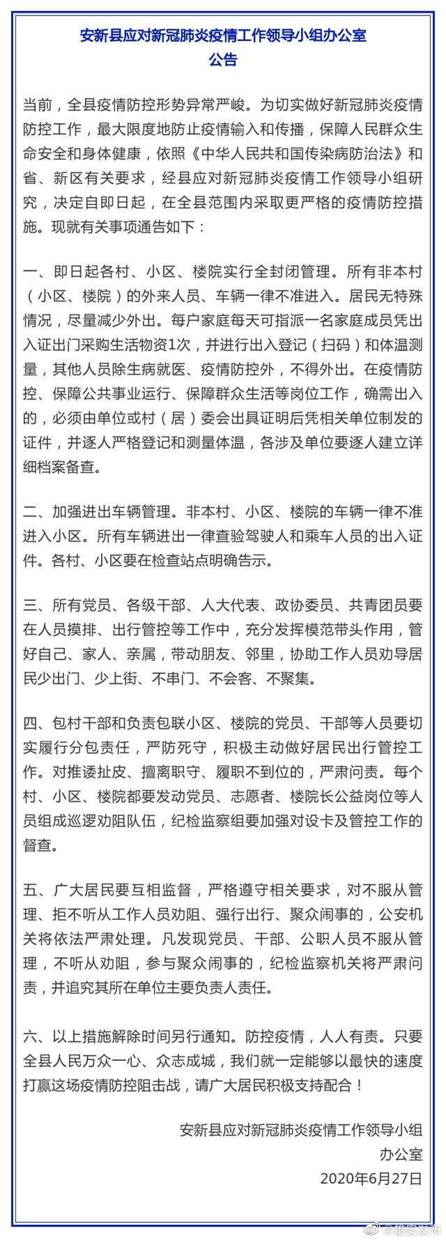 雄安安新县:即日起各村、小区、楼院实行全封闭管理