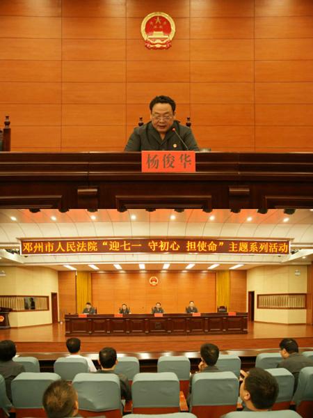 """邓州法院开展""""迎七一、守初心、担使命""""主题系列活动"""