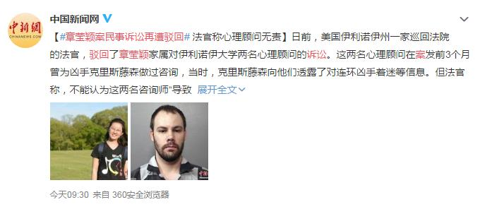 章莹颖案民事诉讼再遭驳回 网友:虽然可怜 但心理医生确实没啥问题