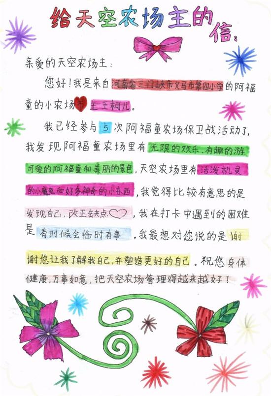 三门峡义马市第四小学网络习惯培养课程作业展示