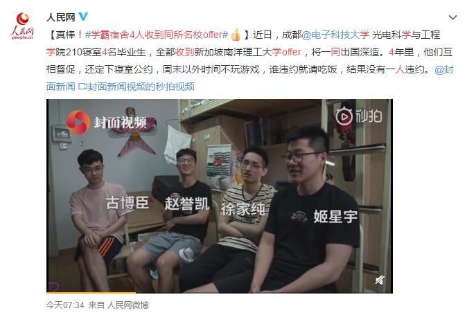 学霸宿舍4人收到同所名校offer 网友:是兄弟就一起上