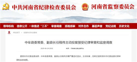 中牟县委常委、副县长任程伟主动投案接受纪律审查和监察调查