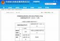 中国农业发展银行偃师市支行因贷后管理未尽职被被罚30万元