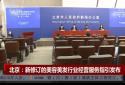 北京发布新修订美容美发行业经营服务指引