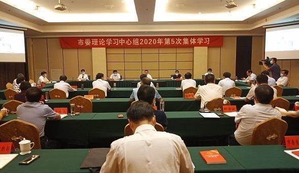 濮阳市委理论学习中心组举行第5次集体学习