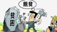 濮阳台前县清水河乡:注重扶贫扶志 激发内生动力