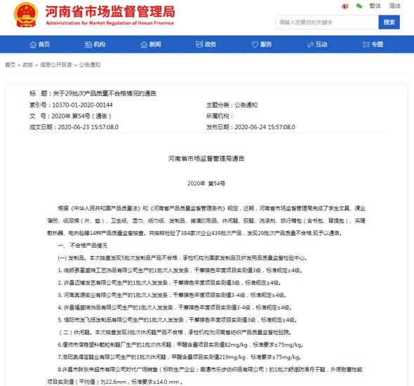 河南通告29批次产品质量不合格 河南荣光鞋业、许昌市胖东来超市所售产品上榜