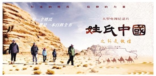 发扬中国姓氏文化 白象食品赞助《姓氏中国》即将登录河南卫视黄金档