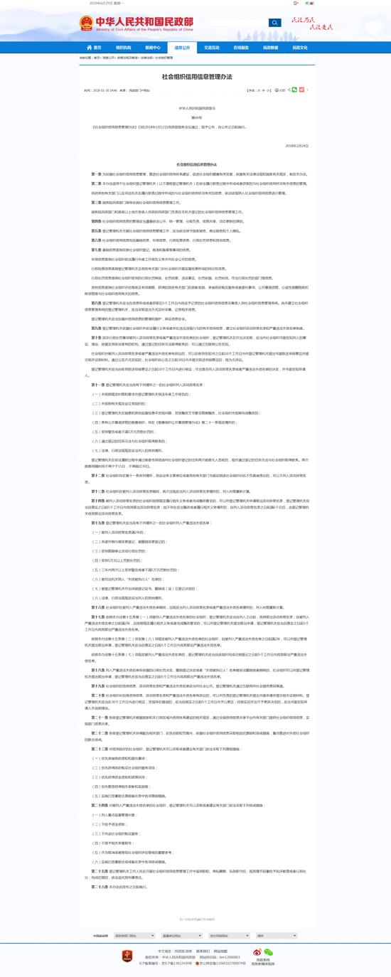 河南省模特协会被列入社会组织严重违法失信名单