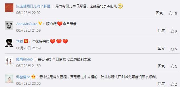 北京确诊外卖员获房租减免 网友:厚道 这就是北京爷们儿