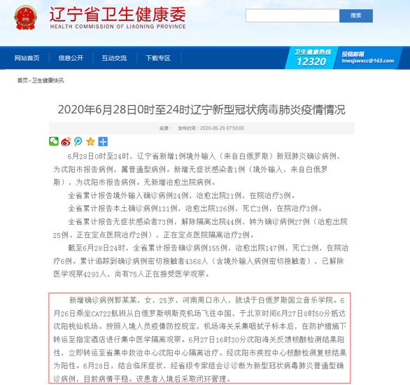 辽宁省卫健委:河南周口一人从白俄罗斯入境时确诊新冠肺炎