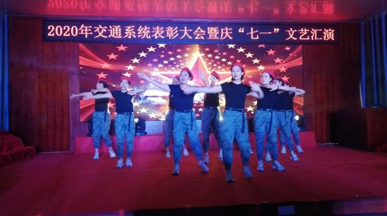 """鲁山县举行交通系统表彰大会暨庆""""七一""""文艺汇演"""