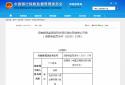 因对贷后管理未尽职 中国工商银行栾川县支行行长遭警告