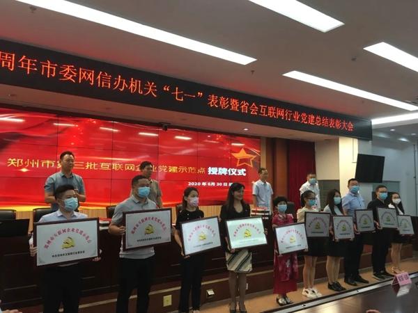 郑州确定10家第三批互联网企业党建示范点 中共中华网河南频道支部委员会入选