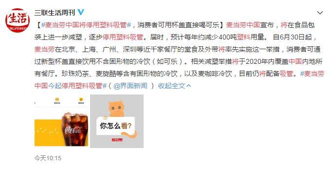 麦当劳中国将停用塑料吸管 网友:哭哭 我觉得咬吸管是喝可乐的灵魂