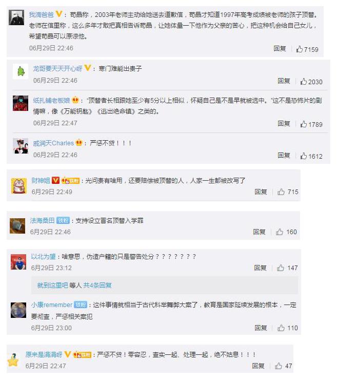 苟晶反映被冒名顶替问题正调查 网友:这不是恐怖片的剧情嘛