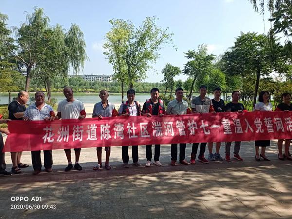 河南邓州市湍河管护联合党工委 开展庆建党主题活动