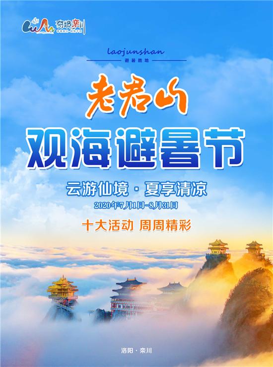 """""""云游仙境,夏享清凉""""2020老君山观海避暑节即将清凉开幕!"""