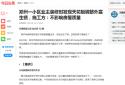 新郑永丰乐城阳光里业主装修时发现天花板钢筋外露生锈,施工方:不影响房屋质量