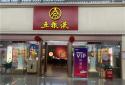 中原旅游服务新名片:河南众信旅游郑州东站VIP休息室正式启用