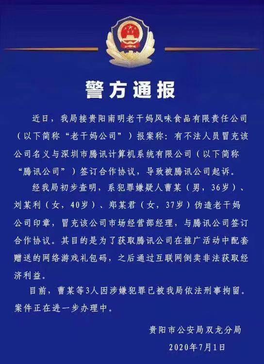 """警方通报:3人伪造""""老干妈""""印章与腾讯签合同,已被刑拘"""