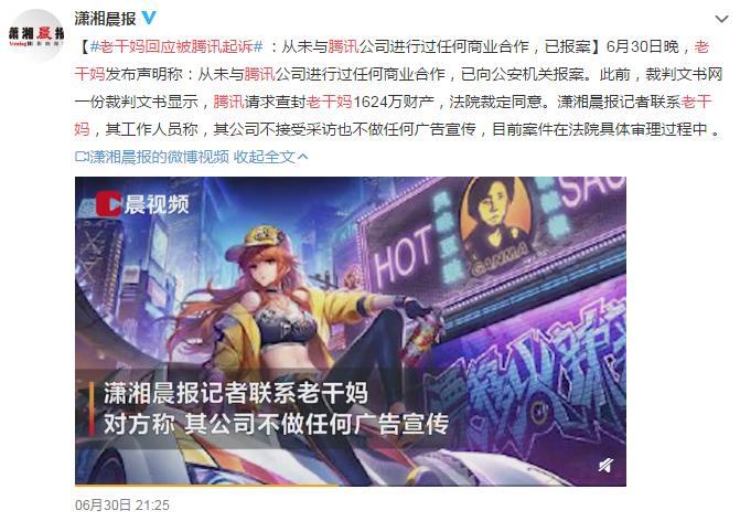 老干妈回应被腾讯起诉 网友:又帮老干妈免费宣传了一次