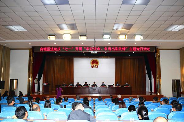 """宛城区法院开展""""庆七一""""主题党日直播活动"""