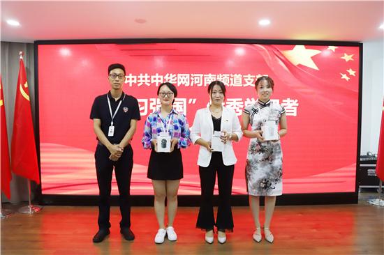 重温入党初心 中共中华网河南频道支部开展七一党建活动
