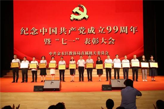 郑州市文化绿城小学党建引领增活力 凝心聚力促发展