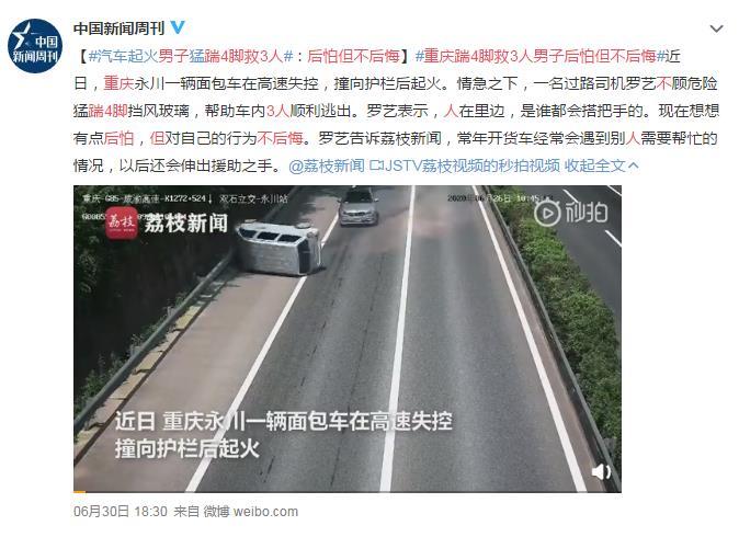 重庆踹4脚救3人男子后怕但不后悔 网友:看着就紧张死了 佩服