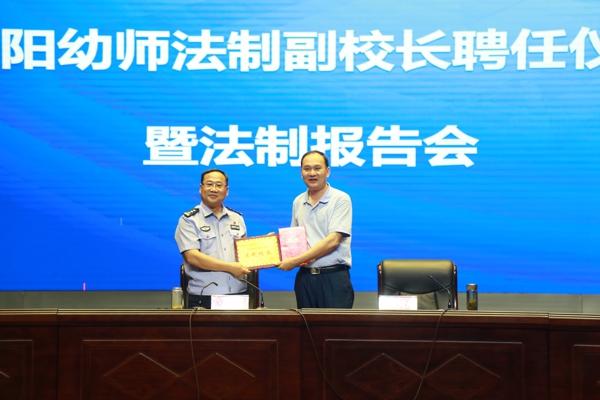 邓州市公安局长马骁同志到南阳幼儿师范学校作法制辅导报告