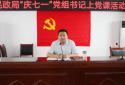 中国共产党99岁华诞,周口太康县民政局这样送祝福......