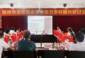 郑州市洛阳商会党委助力乡村振兴研讨会成功举办
