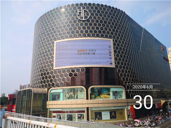"""南阳宛城区法院:""""老赖""""在大屏幕上""""递名片"""""""