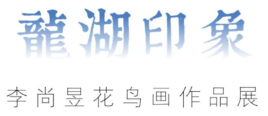 龙湖印象——李尚昱花鸟画作品展即将开幕